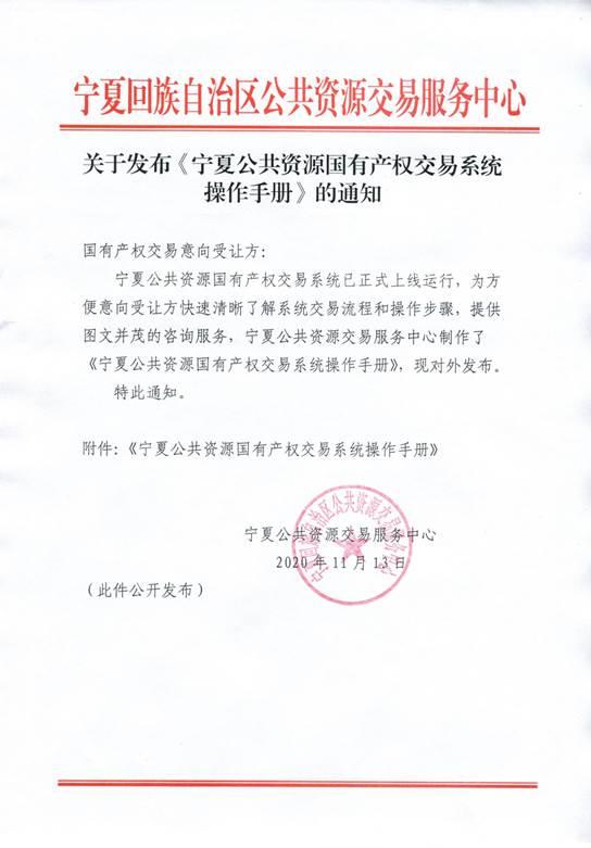 关于发布《宁夏公共资源国有产权交易系统操作手册》的通知